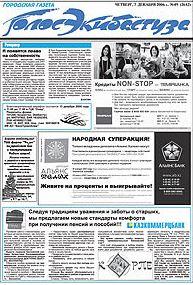 gazeta golos ekibastuza