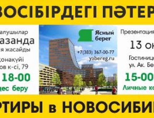 Как правильно использовать казахский и русский языки в наружной рекламе в Казахстане