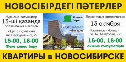 kazakhskiy i russkiy yazyki v naruzhnoy reklame v kazakhstane
