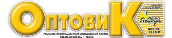 zhurnal optovik tashkent