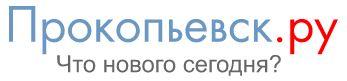 site prokopievsk.ru