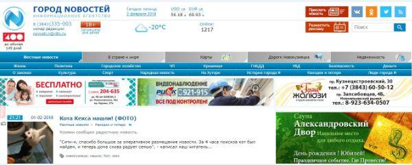 bannernaya reklama na city-n.ru novokuznetsk