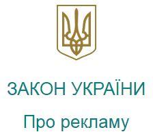 zakon ukrainy o reklame 2018