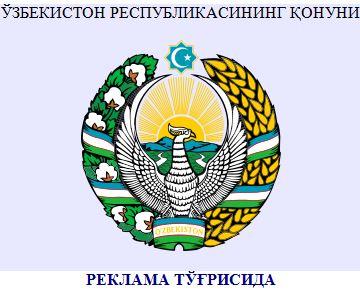 zakon uzbekistana o reklame 2018 obnovleniya