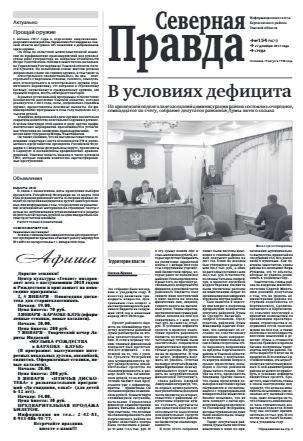 gazeta severnaya pravda kargasok