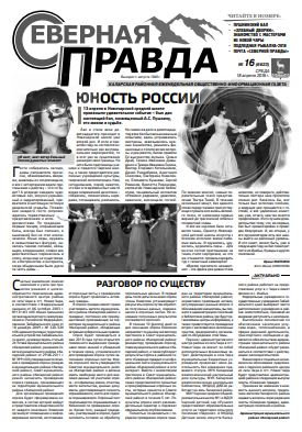 gazeta severnaya pravda novaya chara zabaykalskiy kray