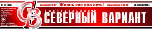 gazeta severniy variant sovetskiy hmao-ugra