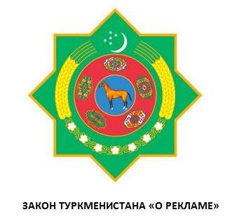 zakon turkmenistana o reklame 2018