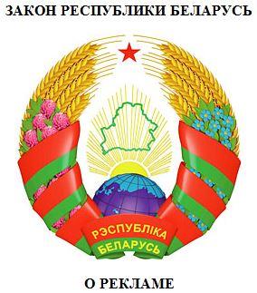 zakon belarusi o reklame 2018