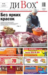 gazeta di voh birobidzhan