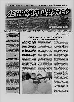 gazeta lenskiy shahtyor bodaybo