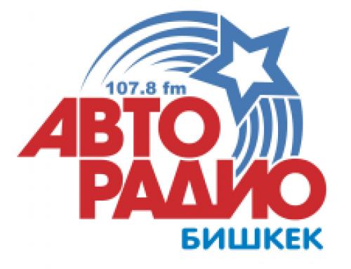 Авторадио Бишкек (Кыргызстан)