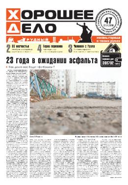 gazeta horoshee delo rudniy kazakhstan