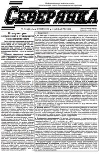gazeta severyanka aleksandrovskoe tomskaya oblast