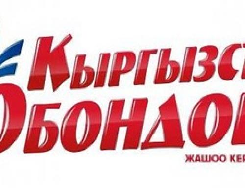 Радио «Кыргызстан Обондору»