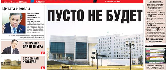 gazeta ak zhayik atyrau kazakhstan