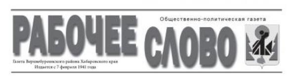 gazeta rabochee slovo chegdomyn khabarovskiy kray