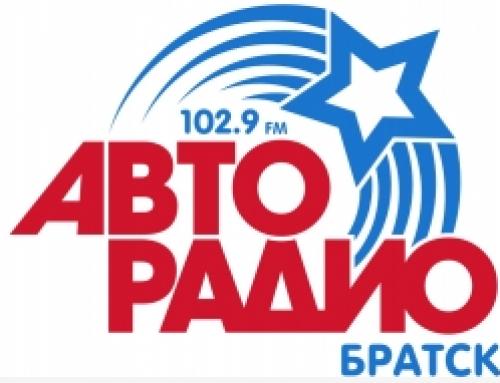 Авторадио (Братск, Иркутская область)