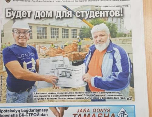 Газета «Костанайские новости» (Костанай, Казахстан)