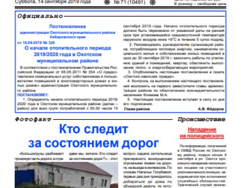 Газета «Охотско-эвенская правда» (Охотск, Хабаровский край)