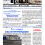 gazeta okhotsko-evenskaya pravda okhotsk