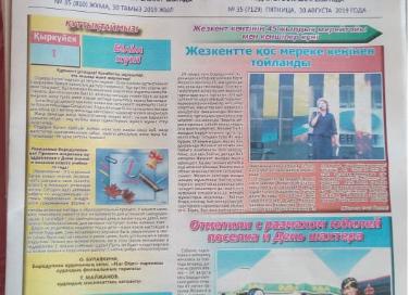 gazeta puls rayona boroduliha kazakhstan