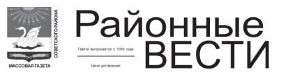 gazeta rayonnye vesti sovetskoe altayskiy kray