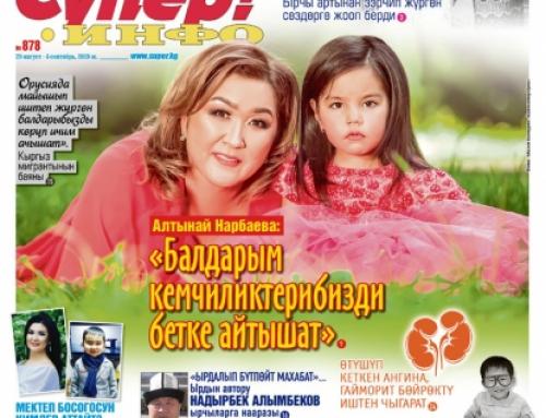 Газета «Супер-Инфо» (Бишкек, Кыргызстан)