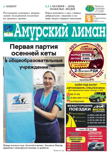 gazeta amurskiy liman nikolaevsk-na-amure khabarovskiy kray