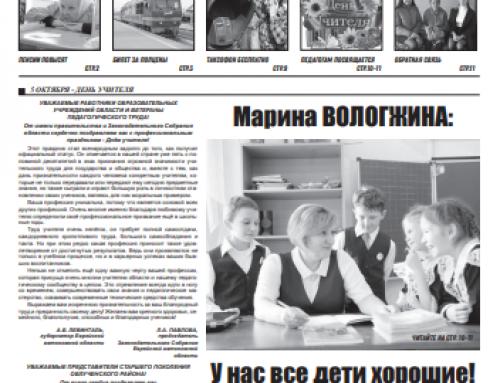 Газета «Искра Хингана» (Облучье, ЕАО)