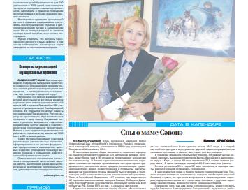 gazeta megionskie novosti megion khanty-mansiyskiy ao