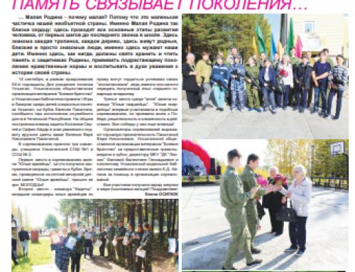 Газета «Октябрьские вести» (Октябрьское, Ханты-Мансийский АО)