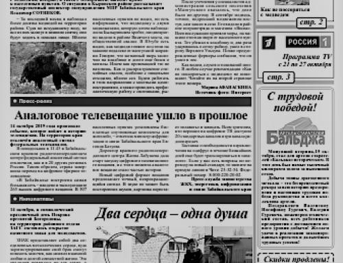 Газета «Ононская правда» (Кыра, Забайкальский край)