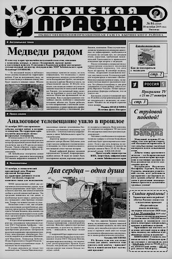 gazeta ononskaya pravda kyra zabaykalskiy kray