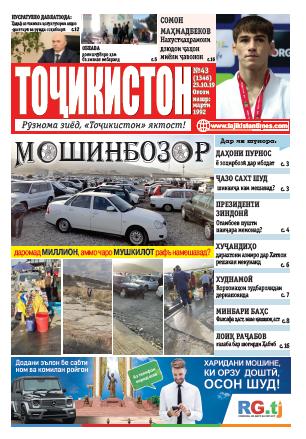 gazeta tajikistan