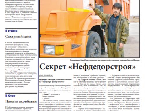 Газета «Знамя» (Урай, Ханты-Мансийский АО)
