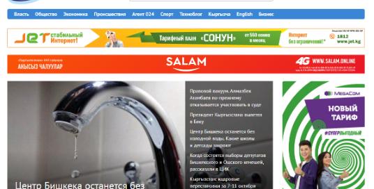 site 24.kg kyrgyzstan
