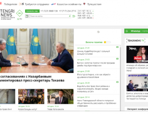 Сайт tengrinews.kz (Казахстан)