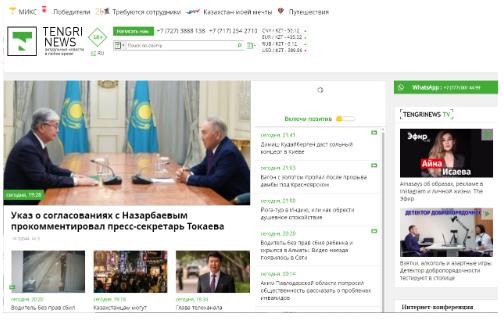 site tengrinews.kz kazakhstan