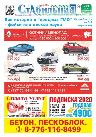 stabilnaya gazeta schuchinsk kazakhstan