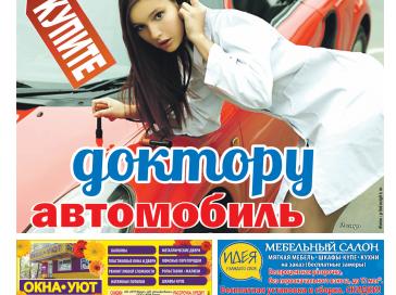 gazeta birobidzhanskaya zvezda birobidzhan eao