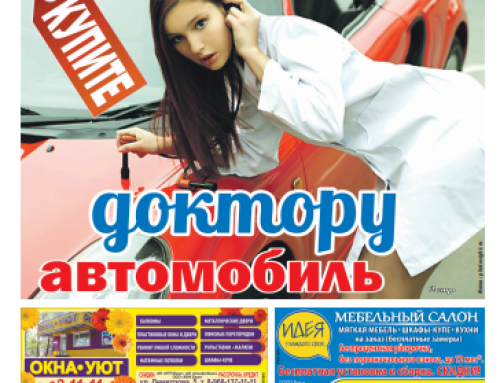 Газета «Биробиджанская звезда» (Биробиджан, ЕАО)