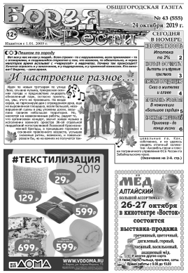 gazeta borzya-vesti borzya zabaykalskiy kray