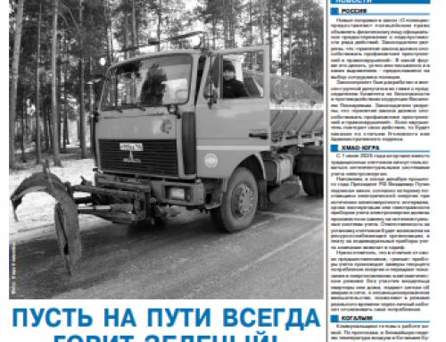Газета «Когалымский вестник» (Когалым, Ханты-Мансийский АО)