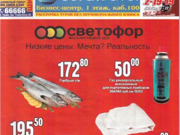 gazeta 64 meridian uray khanty-mansiyskiy ao