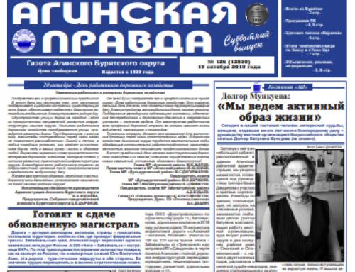 Газета «Агинская правда» (Агинское, Забайкальский край)