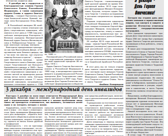 gazeta amurskiy mayak bogorodskoe khabarovskiy kray
