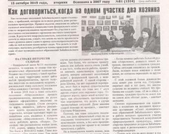 gazeta baleyskaya nov baley zabaykalskiy kray
