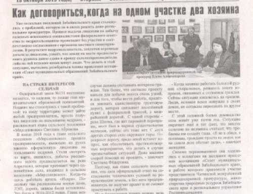 Газета «Балейская новь» (Балей, Забайкальский край)