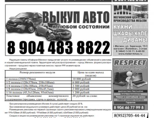 Газета «Информ-Мегион» (Мегион, Ханты-Мансийский АО)